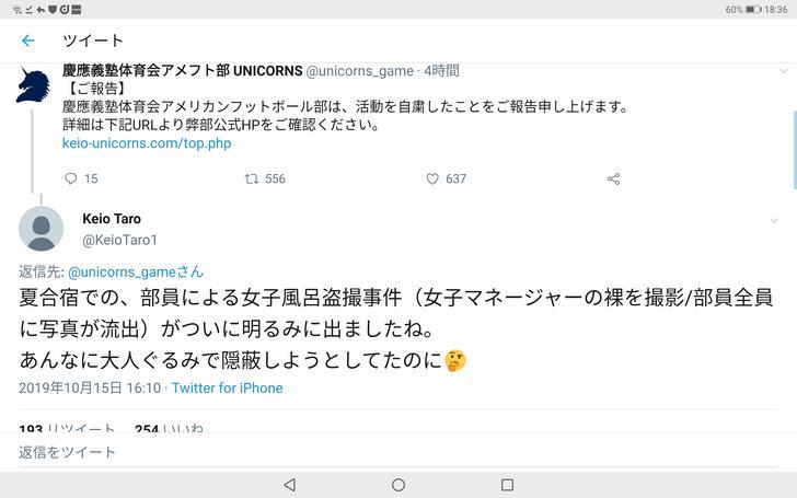 慶応アメフト部の女子マネ盗撮発覚、無期限活動自粛