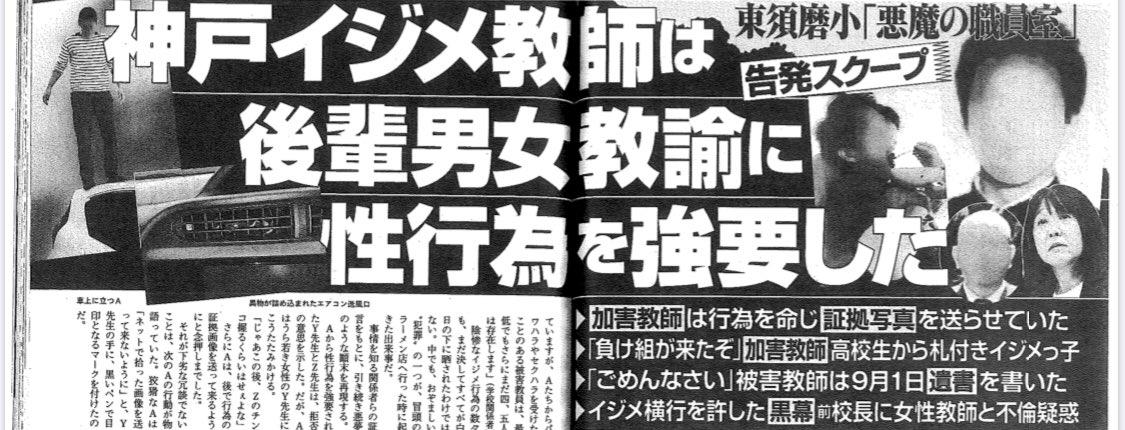 東須磨小学校イジメ教師、後輩男女教諭にセックス画像送信を強要