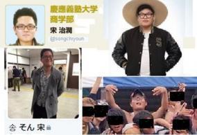 慶應集団強姦事件の宋治潤が復学に向けバイト中