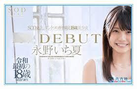 「ベボガ!」元メンバーAV女優永野いち夏、コロナ禍でデリヘル転身の闇