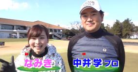 UUUMゴルフYouTuber中井学氏、UUUMとのトラブルを暴露