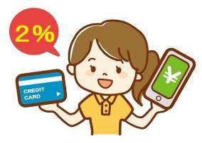 1円も買い物をせずにLINE Payカードを還元率2%にできる裏技