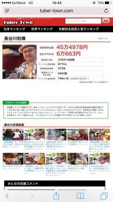 ヤマト運輸・チェーンソー脅迫男長谷川和輝を逮捕