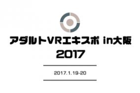 エロいニュース! 『アダルト VR エキスポ in 大阪 2017』1月19日から過去最大級で開催!!