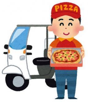 ドミノ・ピザを社員割引の50%オフで注文している無職の友人