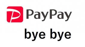 PayPayでの20%還元を効率よく現金化して即解約