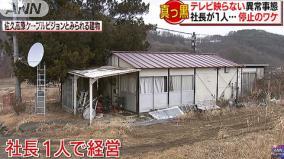 放送停止した佐久高原CATVの社屋がヤバいと話題
