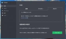 パソコン修復ソフト「OutByte PC Repair」にライセンス認証の弱点が発見される