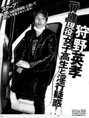 狩野英孝が17才地下アイドル淫行で事務所逮捕、芸能界追放