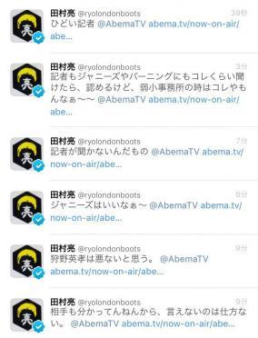 田村亮、AbemaTVのツイ連携を知らず狩野擁護の誤爆
