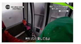 草津白根山噴火動画「パパ愛してるよ」が話題