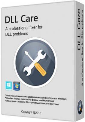 【Windows】DLL修復ソフト「DLL Care」を無料で製品版にする方法