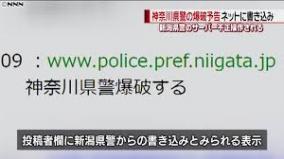 新潟県警HPサーバーがハッキング被害