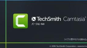 【Windows】動画編集ソフト「Camtasia 9」を無料で製品版にする方法