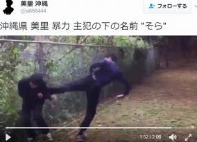 沖縄・美里中学いじめ動画が流出