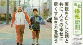 震災孤児の遺産を横領した鬼畜伯父・島吉宏が逮捕