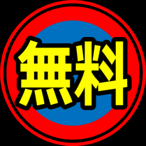 お得情報 8連発(期間限定アリ 2017年2月8日版)