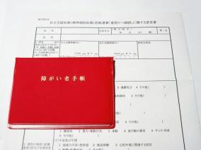 【複数実績あり】障害者手帳を確実に取得するコツ