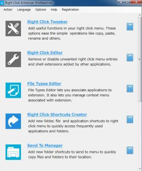 【Windows】右クリックメニュー編集ソフト「Right Click Enhancer Professional」を無料で製品版にする方法