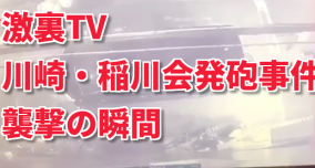 川崎・稲川会発砲事件、襲撃の瞬間
