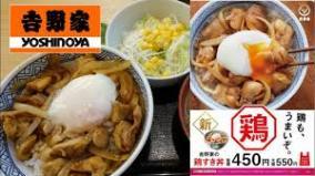 吉野家鶏すき丼にゴキ2匹混入、拡散される