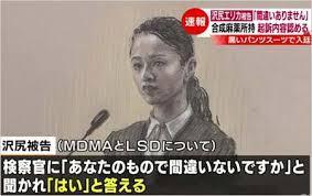 懲役1年6月・沢尻エリカの字が汚すぎると話題