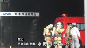 押し紙抗議か、新聞販売店主が日経本社で焼死
