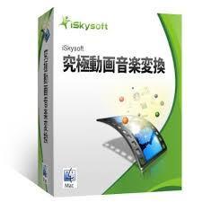 【Windows】動画・音楽変換ソフト「iSkysoft 究極動画音楽変換」を無料で製品版にする方法
