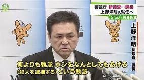 ドS上野洋明捜査1課長がTOKYO MX森田美礼をボコボコに