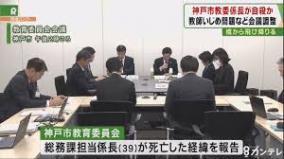 神戸教師いじめ問題担当の教委係長が飛び降り自殺