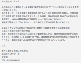 新型コロナウイルス感染、NTTデータ派遣男性の5ch書き込み発覚