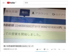 仮想通貨取引所Zaif、10億BTCを0円で販売し炎上