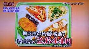 横浜市立中学の2673円の給食弁当が話題