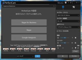 ビデオ会議用バーチャルメイクソフト「PerfectCam 2」の脆弱性に関する注意喚起