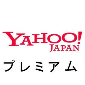 クリニック Yahoo!プレミアムの利用料金を払いたくない