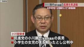 小川勝也参院議員長男JCヘわいせつ、3度目の逮捕