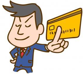 年会費無料のゴールドカードへのインビテーションを得る手段