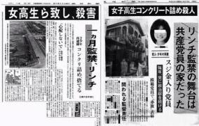 女子高生コンクリ殺人、湊伸治がクズすぎると話題