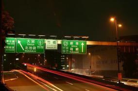 遠距離恋愛を継続させるために高速道路の料金を3年間キセルしていた話
