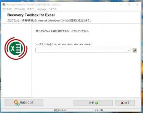 Excel修復ソフト「Recovery Toolbox for Excel」にライセンス認証の弱点が発見される