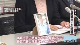神奈川県警巡査の拳銃自殺原因はホモセクハラと遺族が告発