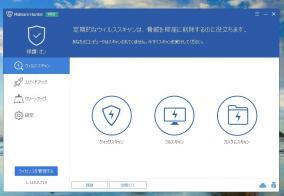 マルウェア対策ソフト「Glarysoft Malware Hunter Pro」にライセンス認証の弱点が発見される