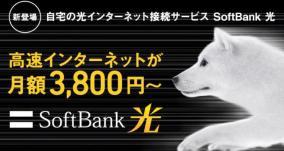 SoftBank光の通信料金を1年間減額してもらう方法