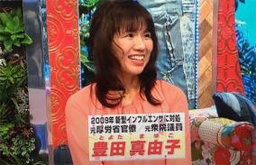 「このハゲー!」豊田真由子元議員がロング巻き髪でキャラ変