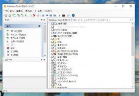 Windowsエクスプローラー拡張ソフト「FileMenu Tools」にライセンス認証の弱点が発見される
