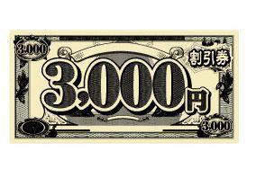 Yahoo!ショッピングで使える3,000円OFFクーポンをゲットする方法