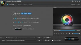 【Windows】ビデオを変換ソフト「QuickTime Video Converter」を無料で製品版にする方法