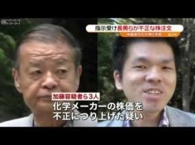 誠備グループ息子・元阪大院助教加藤恭氏に追徴金約26億