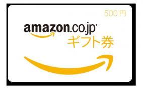 Amazonギフト券500円分を無料で何回ももらう方法
