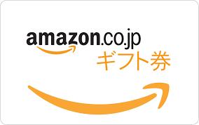 クリニック Amazonギフトがチャージされたアカウントを高く売りたい